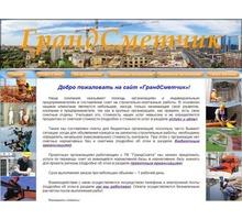 Составление смет, Смета Краснодар - Бизнес и деловые услуги в Краснодаре