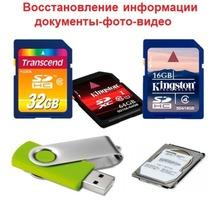 Восстановление потеряных файлов - Компьютерные услуги в Краснодарском Крае