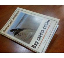 """Сборник стихов """"Мир сквозь слёзы"""" - Подарки, сувениры в Анапе"""