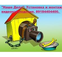 """""""Наше Дело"""": Установка и монтаж видеонаблюдения. - Охрана, безопасность в Краснодаре"""
