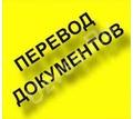 Перевод документов с латышского языка - Переводы, копирайтинг в Краснодаре