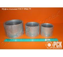 Муфта стальная ГОСТ 8966-75 с фаской - Металлические конструкции в Краснодарском Крае