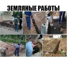 Все виды земельных работ-разнорабочие - Сельхоз услуги в Краснодарском Крае