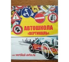 Автошкола «Вертикаль» - стань профессиональным водителем с нашей помощью! - Автошколы в Краснодаре