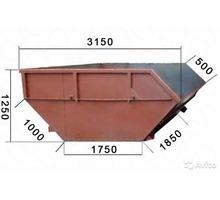 Контейнер(лодочка) Вывоз строительного мусора. - Вывоз мусора в Краснодарском Крае