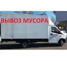 Услуги по вывозу мусора, веток. Услуги рабочих грузчиков - Вывоз мусора в Геленджике