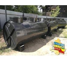 Монтаж автономной канализации, септиков - Анапа - Сантехника, канализация, водопровод в Анапе