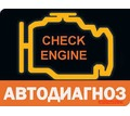 Профессиональная компьютерная диагностика электронных систем автомобилей в Краснодаре - Автосервис и услуги в Краснодарском Крае