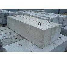 ФБС - фундаментные блоки строительные с доставкой по Анапе и Анапскому району. - Кирпичи, камни, блоки в Анапе