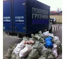 Газон 24.куба вывоз мусора различного хлама - Вывоз мусора в Геленджике