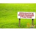 Г. Армавир, Промзона 16 (Северная Промзона) продаётся земельный участок - Продам в Краснодарском Крае
