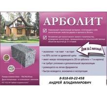 Арболитовые Блоки - Строительные работы в Краснодаре