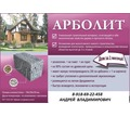 Арболитовые Блоки - Строительные работы в Краснодарском Крае