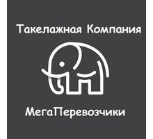 Такелаж промышленного оборудования - Грузовые перевозки в Краснодаре