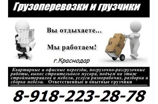 ГРУЗОПЕРЕВОЗКИ, ПЕРЕЕЗДЫ, вывоз строймусора, ГРУЗЧИКИ, фото — «Реклама Адлера»