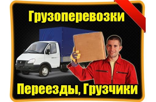 Лучшие грузчики. Транспорт. Спецтранспорт. Переезды. Разгрузка фур, вагонов, фото — «Реклама Белореченска»