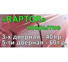 Предлагаем защитить кузов Вашего авто покрытием «RAPTOR». - Автосервис и услуги в Краснодаре