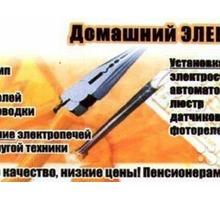 Услуги электрика электромонтажника - Электрика в Армавире
