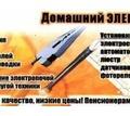 Услуги электрика электромонтажника - Электрика в Краснодарском Крае