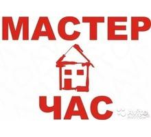 Мастер по Мелкому  ремонту - Сантехника, канализация, водопровод в Сочи