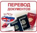 Справка о несудимости срочно - Переводы, копирайтинг в Краснодарском Крае