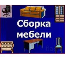 Сборка ремонт установка мебели. - Ремонт, отделка в Геленджике