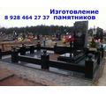 Сочи . Изготовление памятников . - Ритуальные услуги в Краснодарском Крае