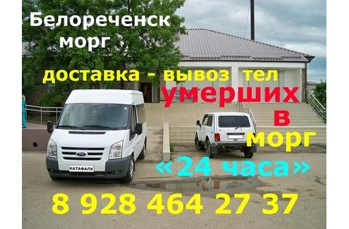 Белореченск .  Перевозка в морг , доставка - вывоз тел умерших - Ритуальные услуги в Белореченске