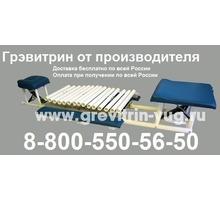 Лечение компрессионного перелома позвоночника тренажер Грэвитрин купить, заказать - Массаж в Краснодарском Крае