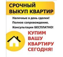 Срочный выкуп недвижимости Анапа - Куплю жилье в Анапе