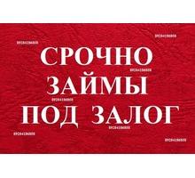 Быстро деньги под залог недвижимости или автомобиля - Бизнес и деловые услуги в Краснодарском Крае
