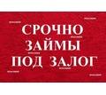 Быстро деньги под залог недвижимости или автомобиля - Бизнес и деловые услуги в Краснодаре