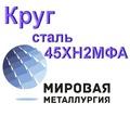 Круг сталь 45ХН2МФА купить цена - Металлоконструкции в Краснодаре