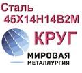 Круг сталь 45Х14Н14В2М купить цена - Металлоконструкции в Краснодаре
