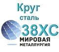Круг сталь 38ХС купить цена - Металлоконструкции в Краснодаре