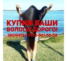 Купим Ваши волосы в Краснодаре по очень высокой цене - Парики, шиньоны в Краснодаре