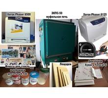 Продам оборудование для изготовления фотокерамики. - Бизнес и деловые услуги в Краснодаре