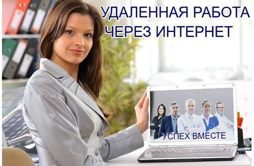 Удаленная работа/ подработка 2-3 часа в день - Без опыта работы в Белореченске
