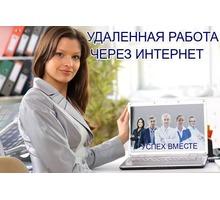 девушки на удалённую работу (работа на дому) - Без опыта работы в Усть-Лабинске