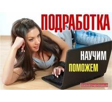 """""""Официальная работа на дому. Без вложений"""" - Работа на дому в Усть-Лабинске"""