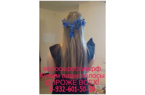 Купим волосы в Геленджике! ОЧЕНЬ ДОРОГО! - Парикмахерские услуги в Геленджике
