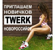 TWERK в Новороссийске. Обучение танцам. - Танцевальные студии в Новороссийске
