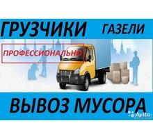 Вывоз строительного мусора в Геленджике - Вывоз мусора в Краснодарском Крае