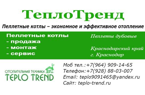 Котлы на пеллетах FACI  в Краснодарском крае - Газ, отопление в Армавире