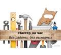 Мастер на час,любые строительные работы . - Ремонт, отделка в Славянске-на-Кубани
