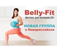 Belly-Fit - фитнес для женщин от 40+ в Новороссийске - Спортклубы в Новороссийске