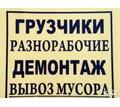 Слом стен.ДемонтажюПерепланировка.Отбойный молоток - Ремонт, отделка в Новороссийске
