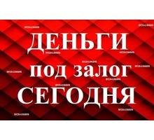 Займы под залог недвижимости и птс за 1 день - Вклады, займы в Краснодаре