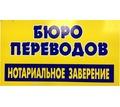Перевод  с украинского языка - Переводы, копирайтинг в Краснодарском Крае