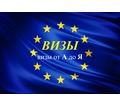 Оформление Визы от А до Я - Бизнес и деловые услуги в Славянске-на-Кубани